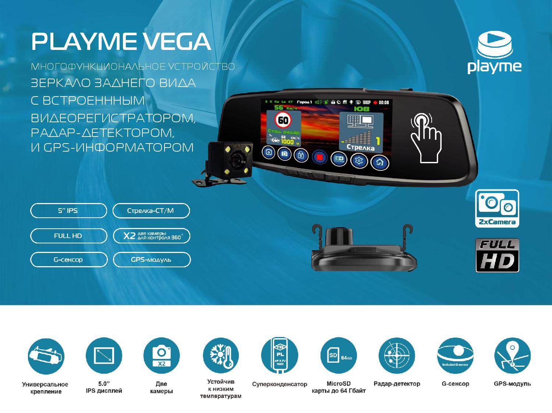 Комбо-устройство 3в1 (Видеорегистратор + радар-детектор + GPS-информатор) PLAYME VEGA touch фото 014