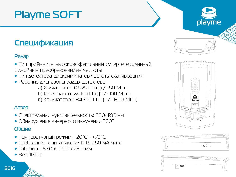 Радар-детектор Playme Soft фото 013